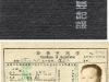 chinese-id-1944-1